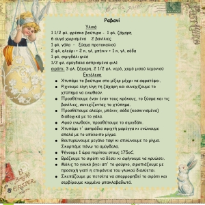 ΣΥΝΤΑΓΕΣ - Page 030