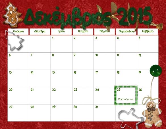 ημερολόγιο 2015 - Page 025
