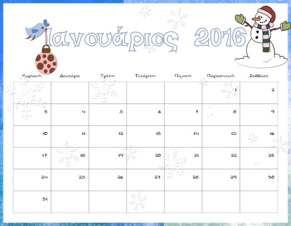 ημερολόγιο 2015 - Page 003