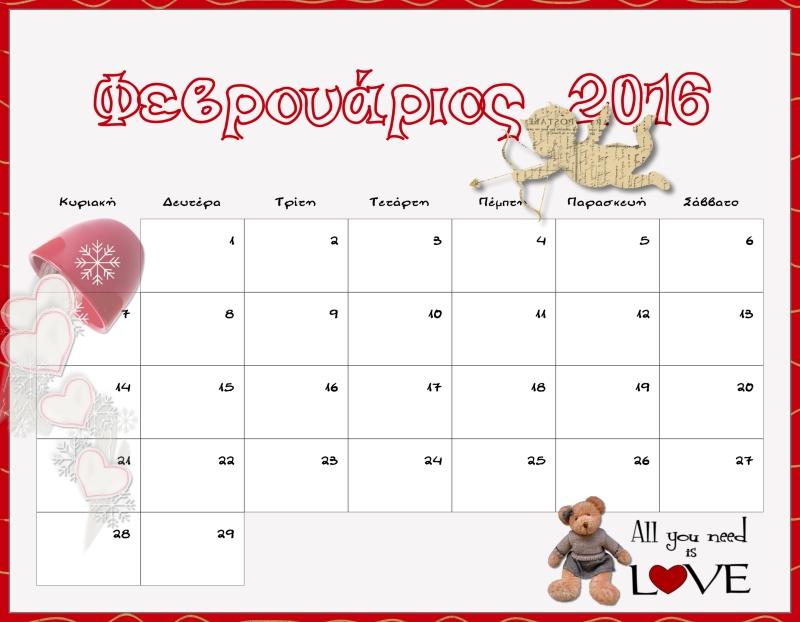 ημερολόγιο 2015 - Page 005