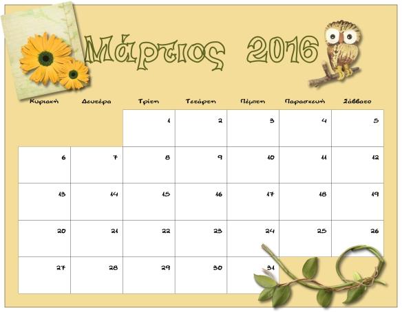 ημερολόγιο 2015 - Page 007