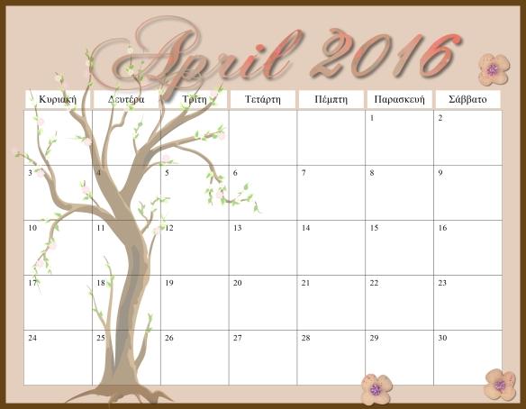 ημερολόγιο 2015 - Page 009