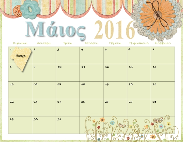 Μάιος - Page 011