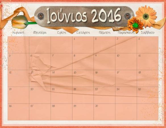 Ημερολόγιο 2016 - Page 013