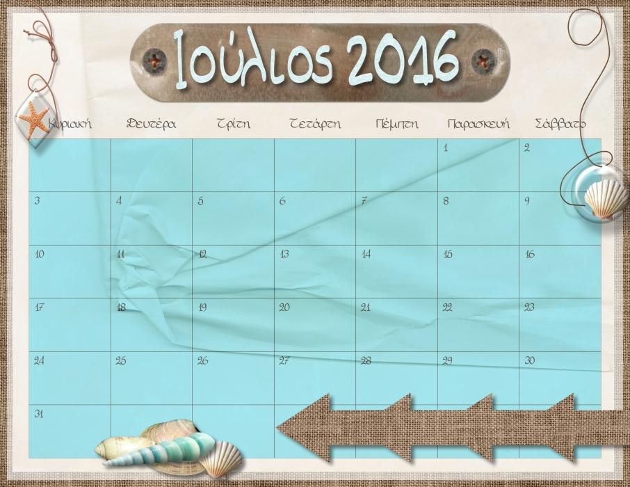 Ημερολόγιο 2016 - Page 014
