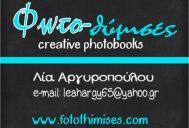 cropped-fotothimises-2.jpg